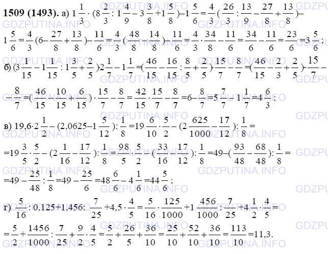 1308 класс no по гдз математике 6 виленкин