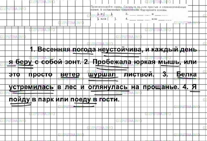 М гаврилина русский язык 7 класс ответы