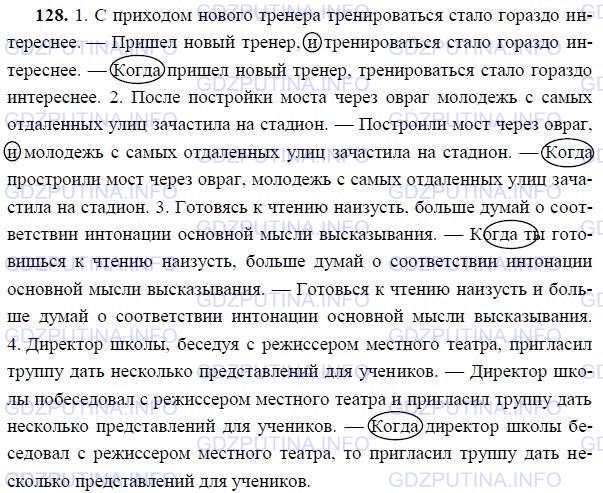 2019 9 класс гдз русский просвещение