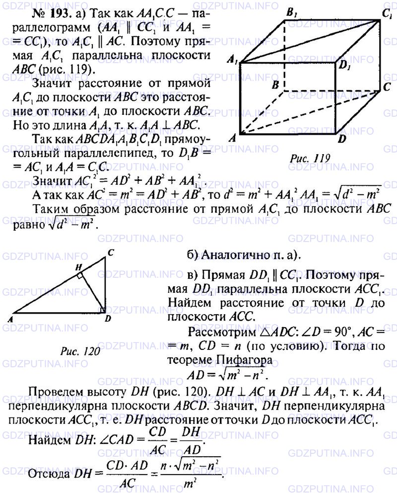 Класс атанасян автор 11 геометрия гдз