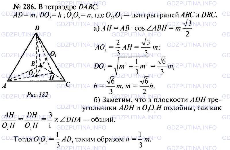гдз по геометрии 10-11 класс с объяснениями