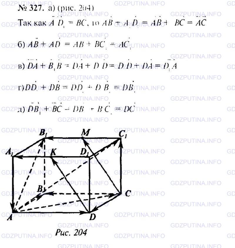 Класс потоскуев решебник геометрия 10 задачник гдз