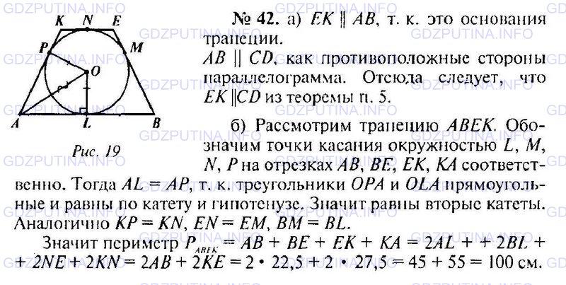 Гдз По Геометрии Альхова.з.н