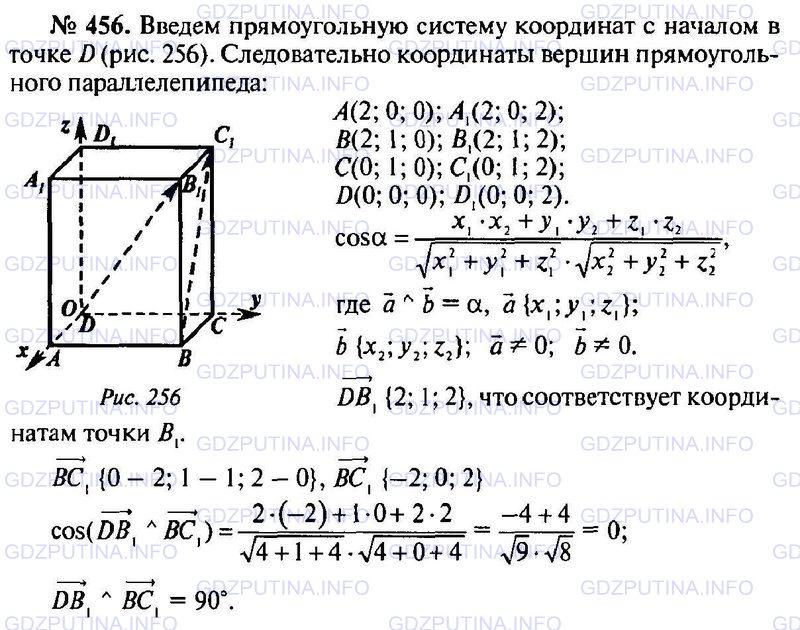 гдз геометрия атанасян 10 с рисунками класс