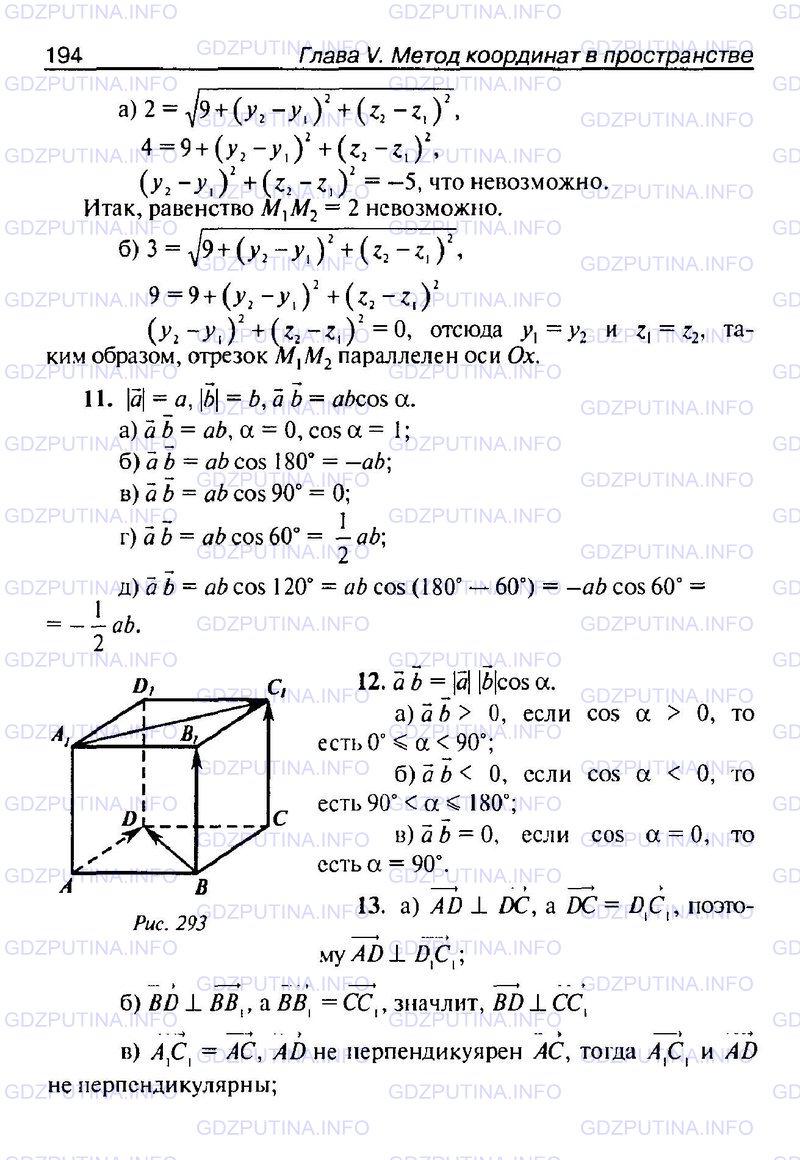 класс вопросы геометрия 11 гдз