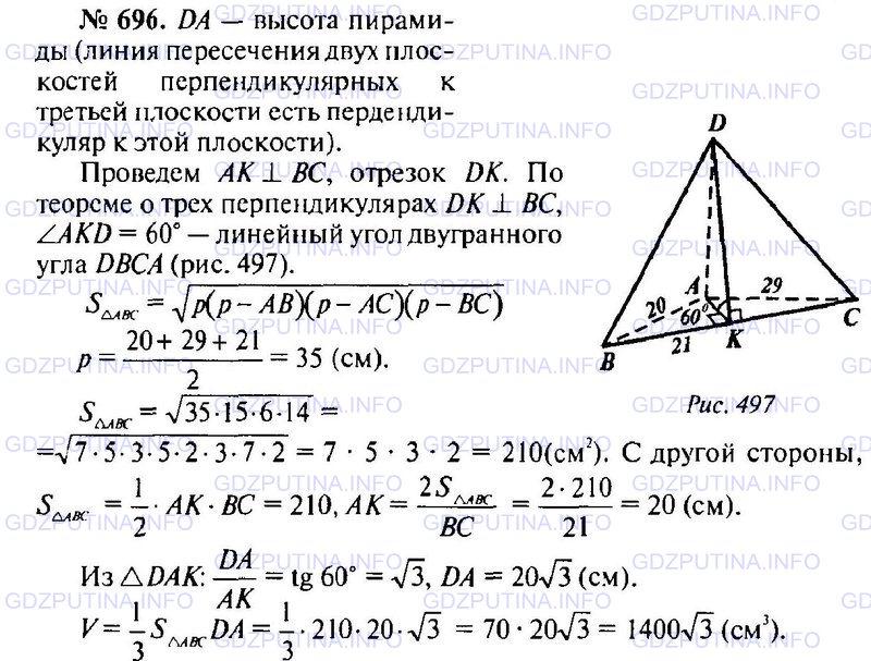 Гдз К Решебнику По Геометрии За 10 Класс Атанасян
