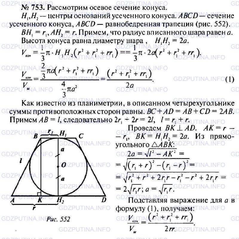 Бекбоев класс гдз геометрии 10 по
