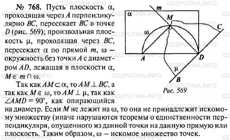 по геометрии 505 гдз