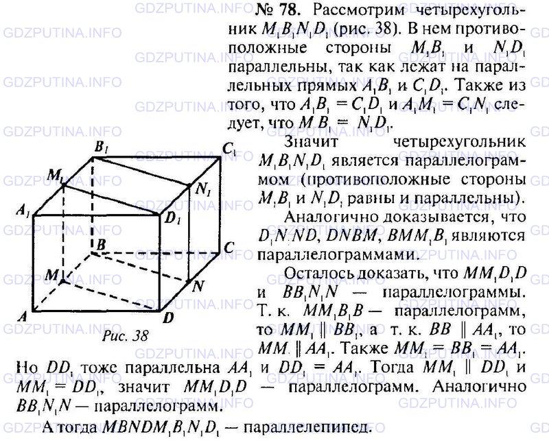 Гдз Геометрия 10 Класс Смирнова Онлайн