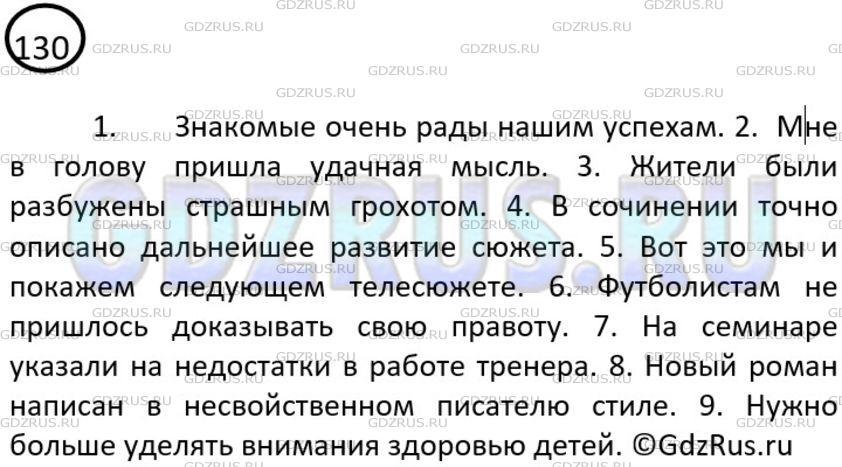 гдз по русскому упр 130