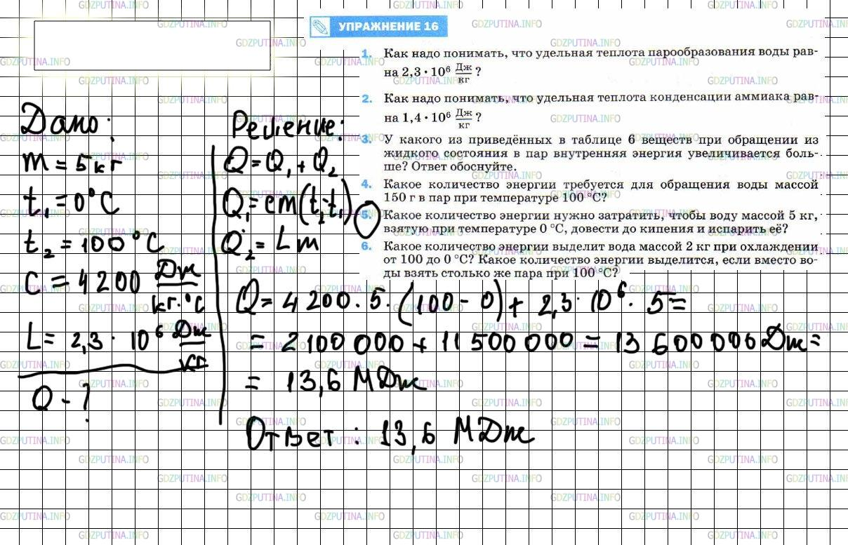Класса 5 8 гдз перышкин упражнение по физике