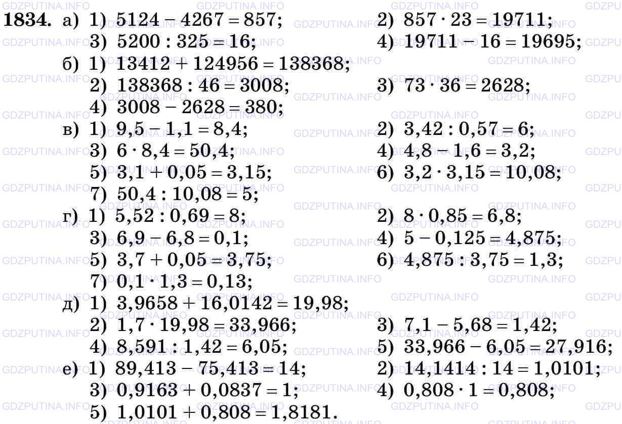 Гдз По Математике 325