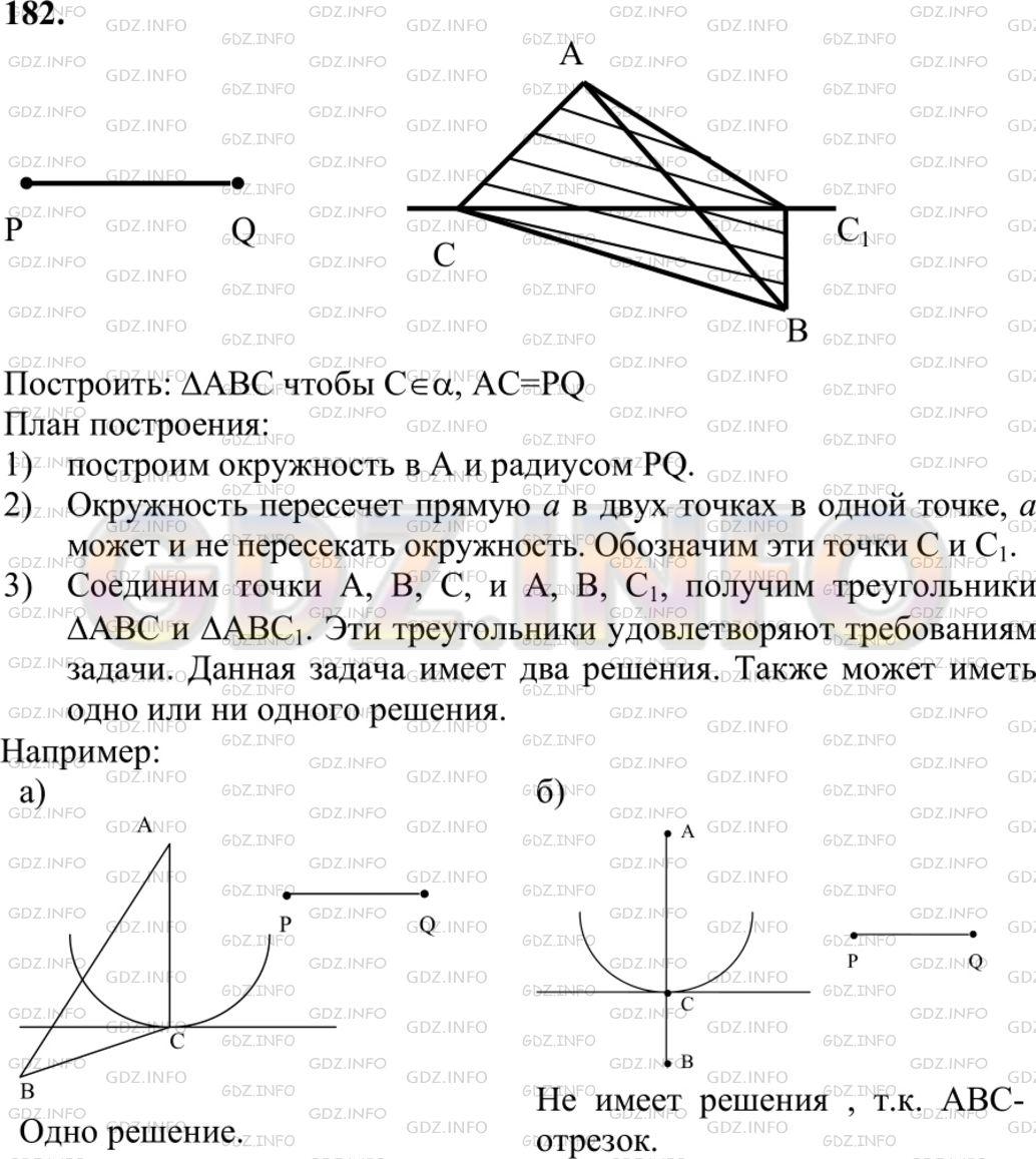 9 гдз геометрии класс атанасян математике по по