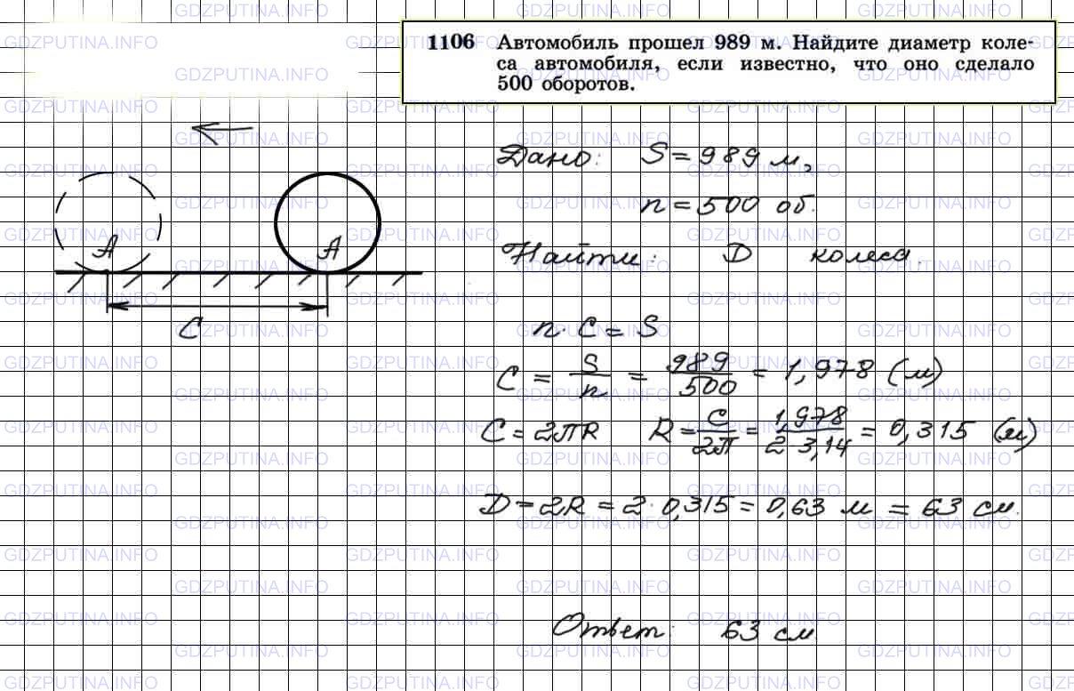 1105 геометрия гдз