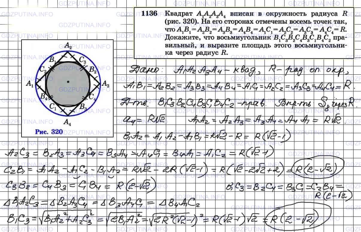 1106 гдз класс геометрия 9