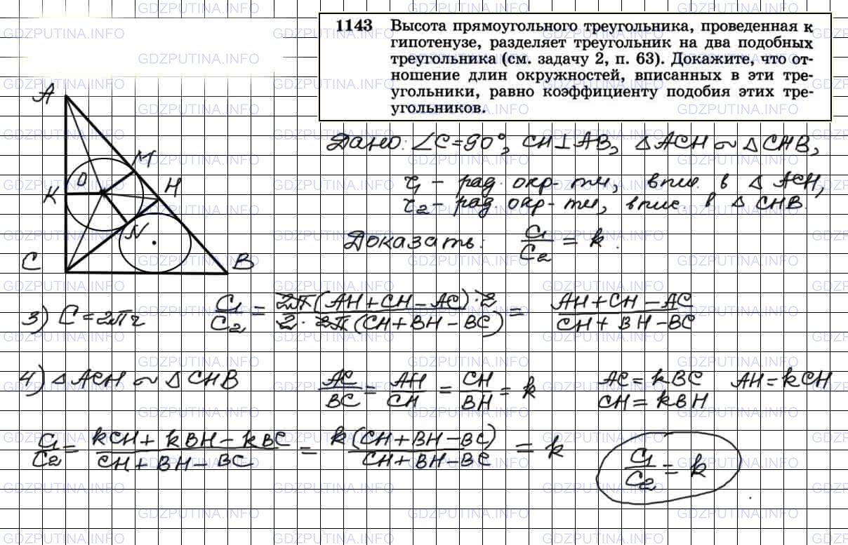 Гдз 1105 геометрия
