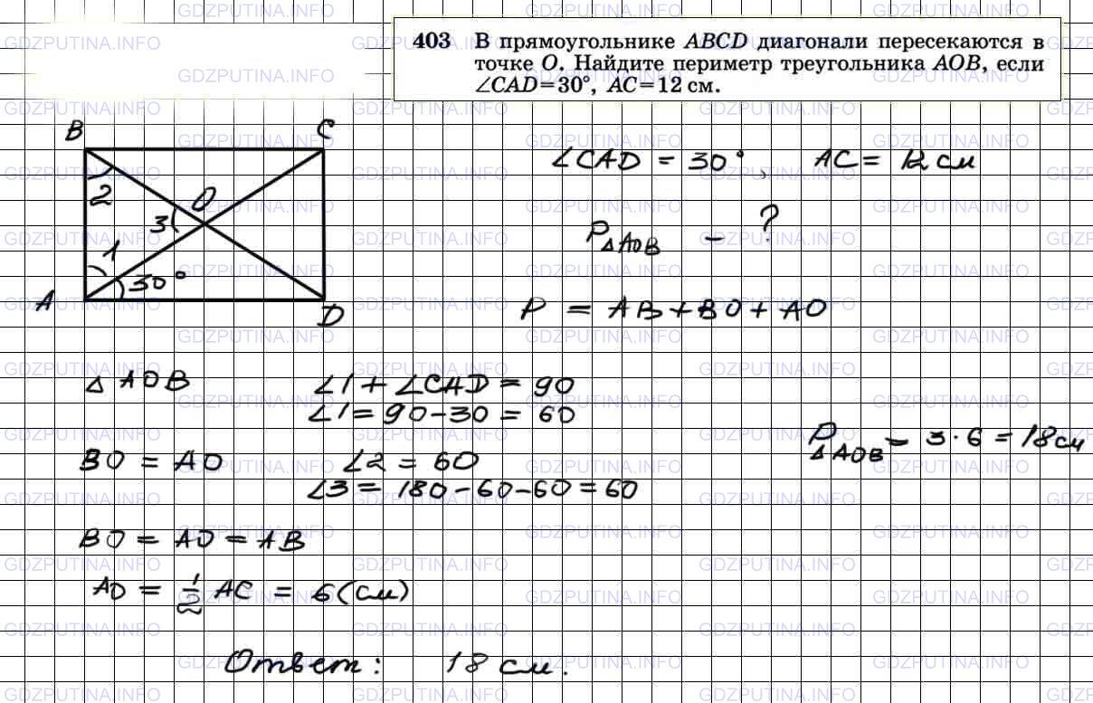 9 гитем геометрия гдз