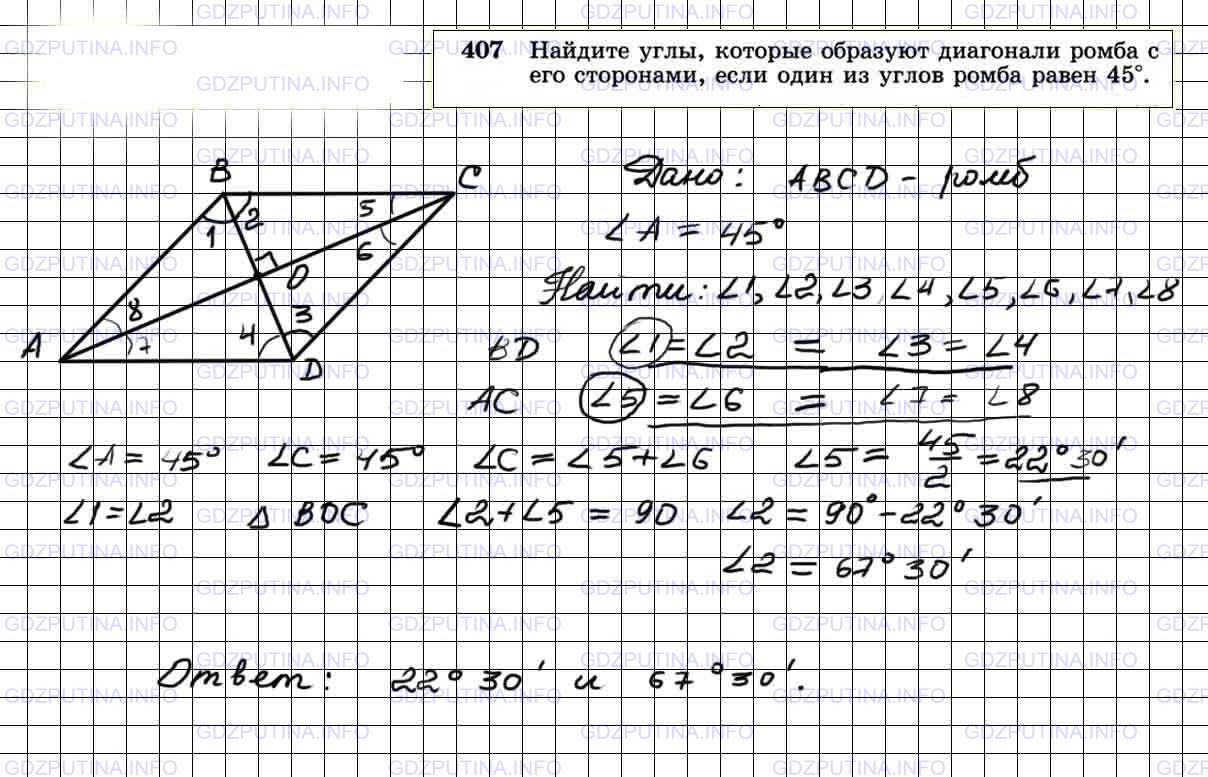 Гдз по геометрииза 8 класс