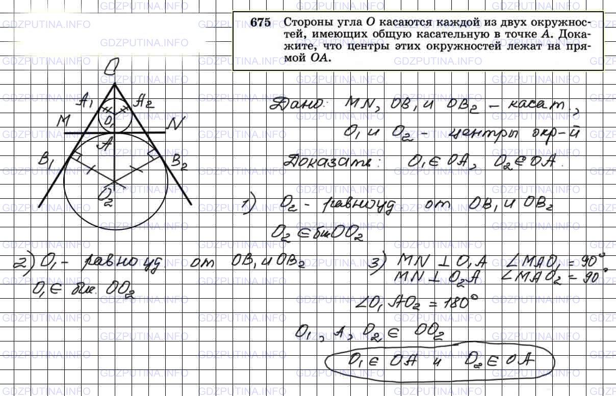 по 688 гдз геометрии