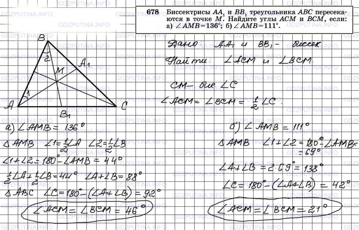 Гдз по геометрии 688