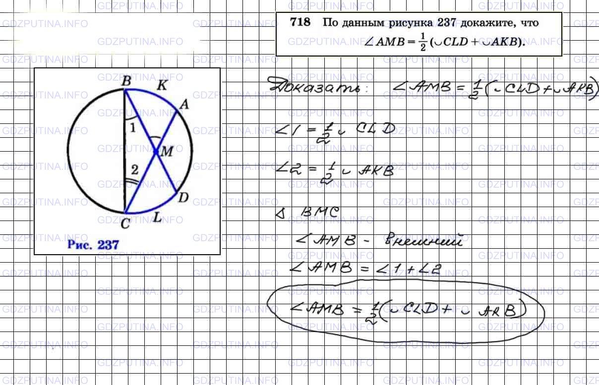 698 гдз геометрия атанасян