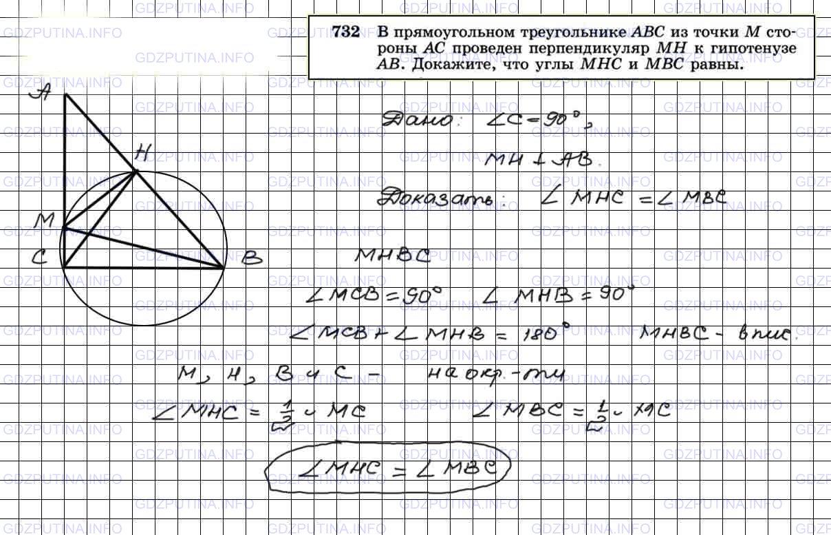 Гдз Геометрия Атанасян 698