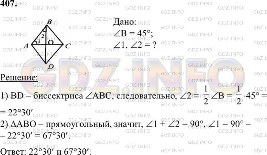 гдз по геометрии номер 392