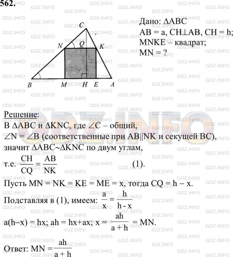 8 геометрии 551 по гдз атанасян