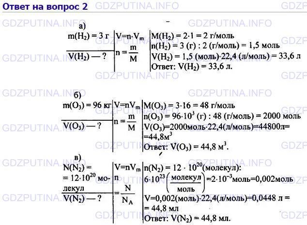 гдз по химии 8 класс параграф 9 номер 2