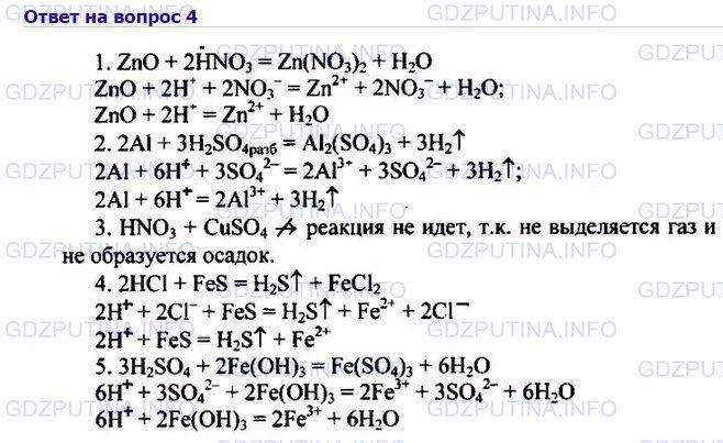 Гдз по химии 8 класс параграф 41 упр 5