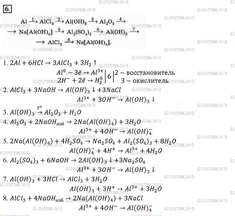 Гдз По Химии Для 8 Класса Параграф 16