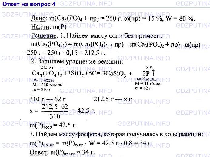 Гдз По Химии 8 Класс Параграф 32 Номер 3